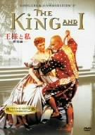 王様と私 特別編 [DVD]