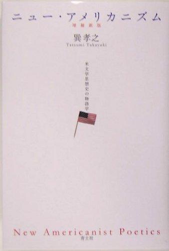 ニュー・アメリカニズム—米文学思想史の物語学