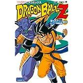 ドラゴンボールZ超サイヤ人・ギニュー特戦隊編 巻5―TV版アニメコミックス (ジャンプコミックス)