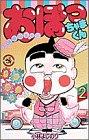 おぼっちゃまくん 2 (てんとう虫コミックス 1162)