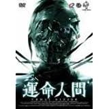 <ホラー番長シリーズ> 運命人間 [DVD]