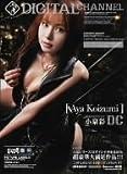 DIGITAL CHANNEL [DVD]