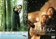 韓国ツインパック3 春の日は過ぎゆく/エンジェル・スノー [DVD]