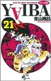 YAIBA―RAIJIN-KEN SAMURAI YAIBA KUROGANE (21) (少年サンデーコミックス)