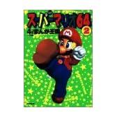 スーパーマリオ64・4コマまんが王国 2 (アクションコミックス)