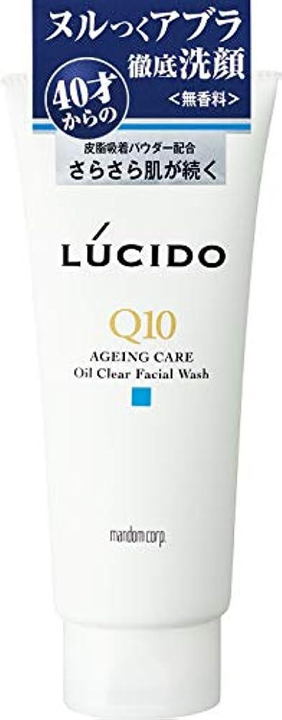 パパ汚染する産地LUCIDO(ルシード) オイルクリア洗顔フォーム Q10 130g