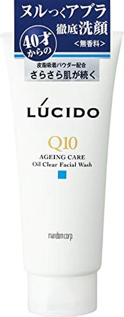 スペースイディオムひそかにLUCIDO(ルシード) オイルクリア洗顔フォーム Q10 130g