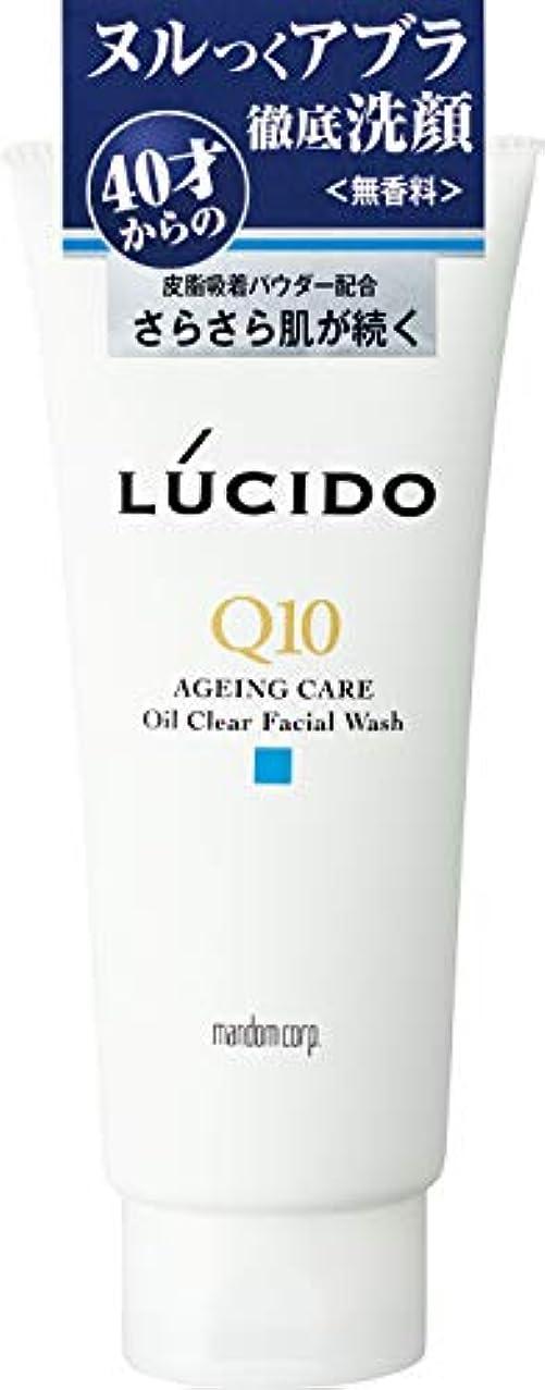 短命勘違いするワックスLUCIDO(ルシード) オイルクリア洗顔フォーム Q10 130g
