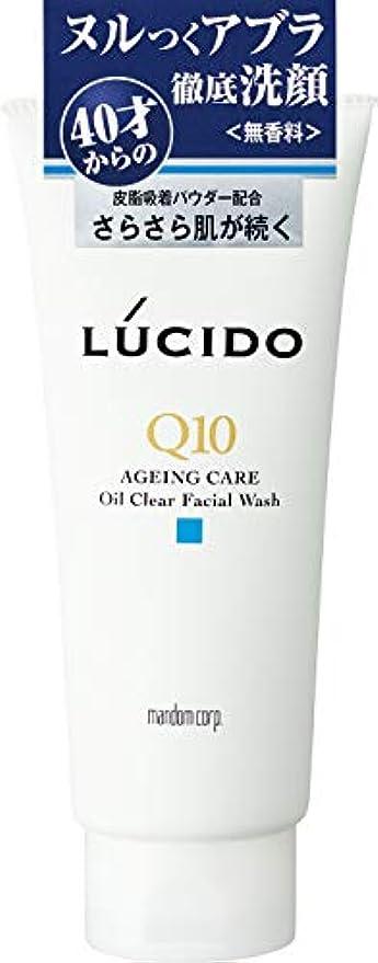素晴らしき花瓶ストロークLUCIDO(ルシード) オイルクリア洗顔フォーム Q10 130g