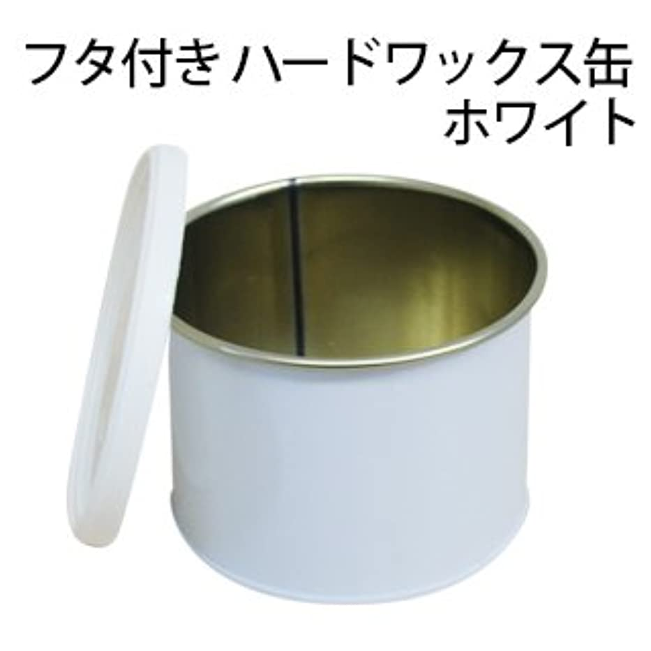 公平残基泥沼【ワックス脱毛 ワックス 脱毛】フタ付き ハードワックス用缶 ホワイト