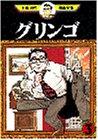 グリンゴ(3) (手塚治虫漫画全集)