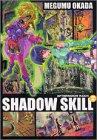 SHADOW SKILL(2) (KCデラックス アフタヌーン)