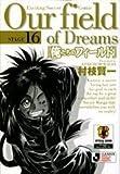 俺たちのフィールド (Stage16) (小学館文庫 (むB-16))