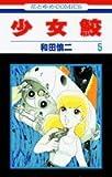 少女鮫 第5巻 久須見ウィルス編 (花とゆめCOMICS)