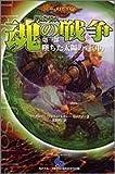 ドラゴンランス 魂の戦争 / マーガレット・ワイス のシリーズ情報を見る