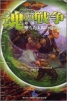 ドラゴンランス 魂の戦争 第一部 墜ちた太陽の竜 (中) (D&Dスーパーファンタジー)の詳細を見る