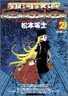 銀河鉄道999 (2) (ビッグコミックスゴールド)