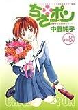 ちさ×ポン 8 (ヤングジャンプコミックス)