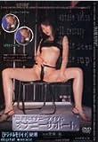オナニーサポート 21世紀オナニーアイテム 渡瀬晶 [DVD]