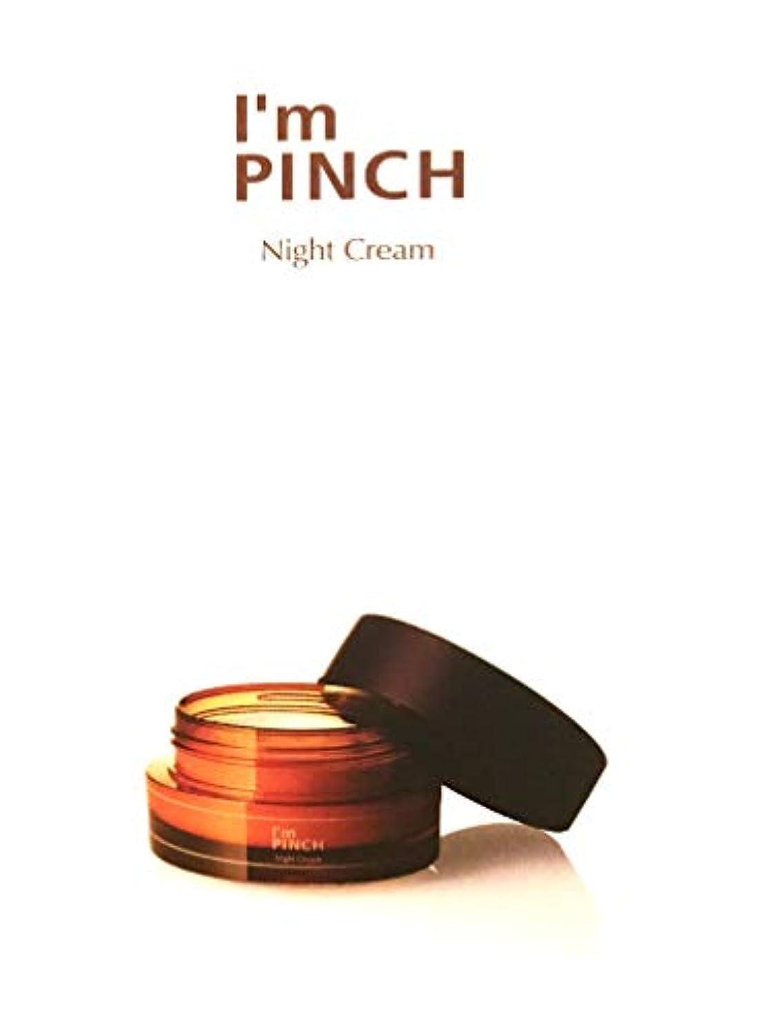 鉄道トランジスタ非互換I'm pinch アイムピンチ ナイトクリーム (夜用クリーム) 30g