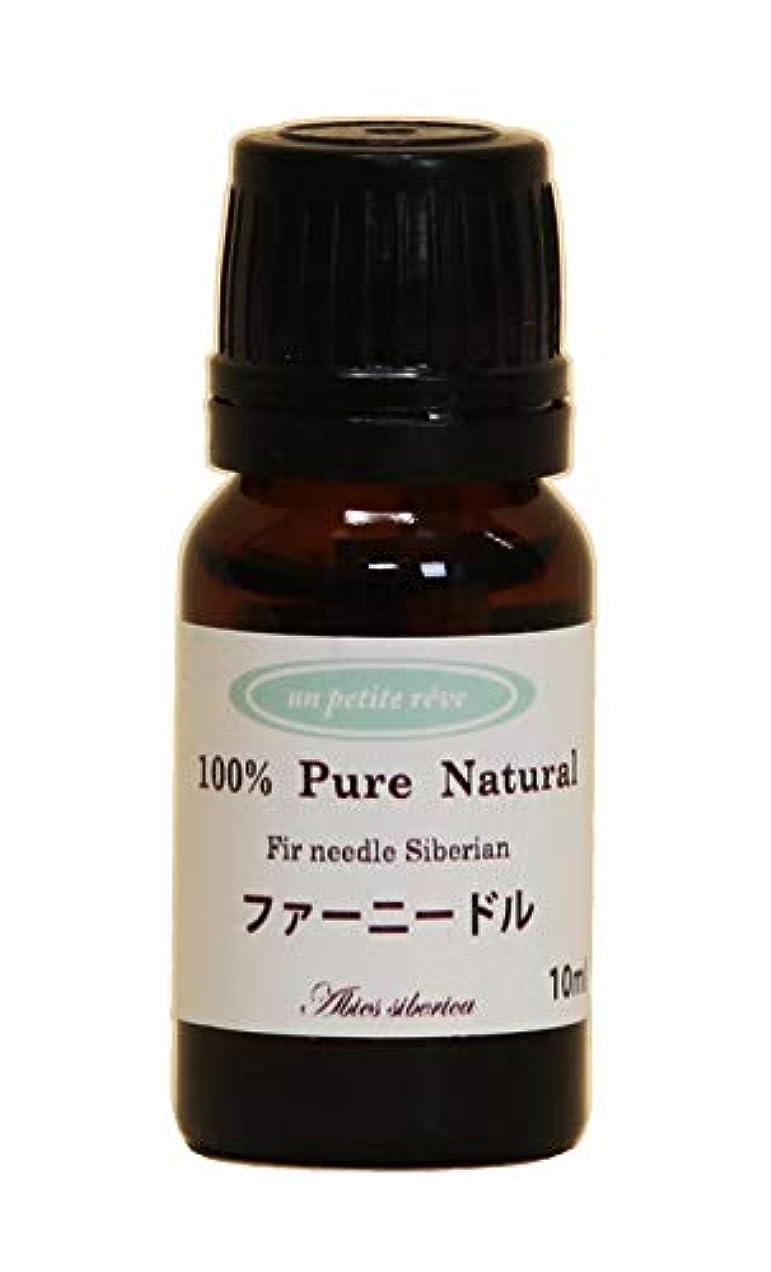 暴力完全に乾くロック解除ファーニードル(シベリアモミ) 10ml 100%天然アロマエッセンシャルオイル(精油)