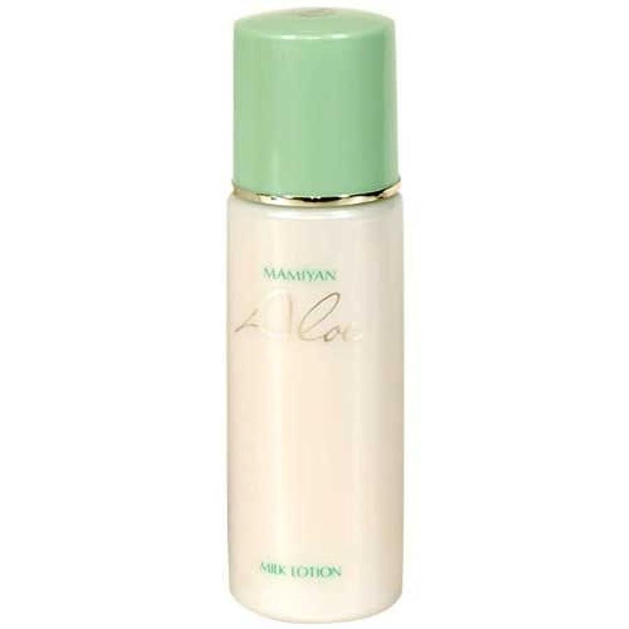定常楽しませる取り付けマミヤンアロエ基礎化粧品シリーズ アロエミルクローション 120ml さっぱりとした乳液