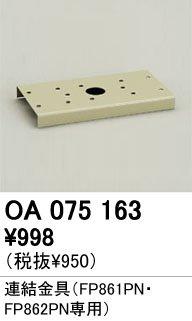 ODELIC(オーデリック) 【工事必要】 連結金具 OA075163