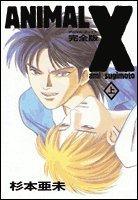 ANIMAL X完全版 上巻 (ジェッツコミックス)の詳細を見る