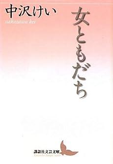 女ともだち (講談社文芸文庫)