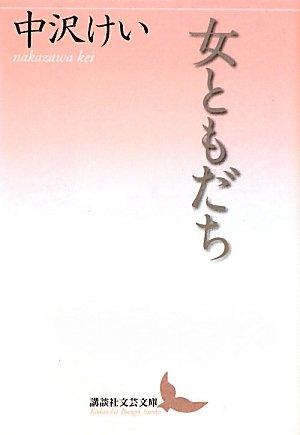 女ともだち (講談社文芸文庫)の詳細を見る