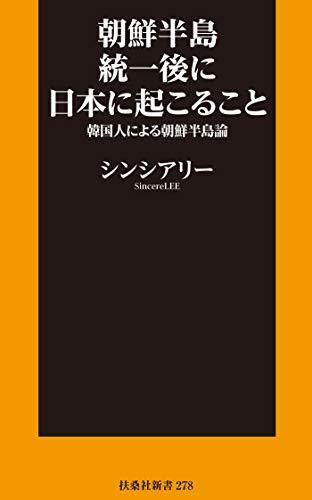 朝鮮半島統一後に日本に起こること~韓国人による朝鮮半島論~ 韓国人による恥韓論シリーズ (扶桑社BOOKS新書)