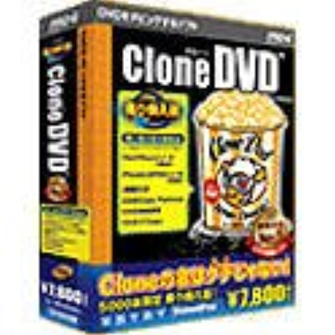 CloneDVD for Windows 乗り換え版