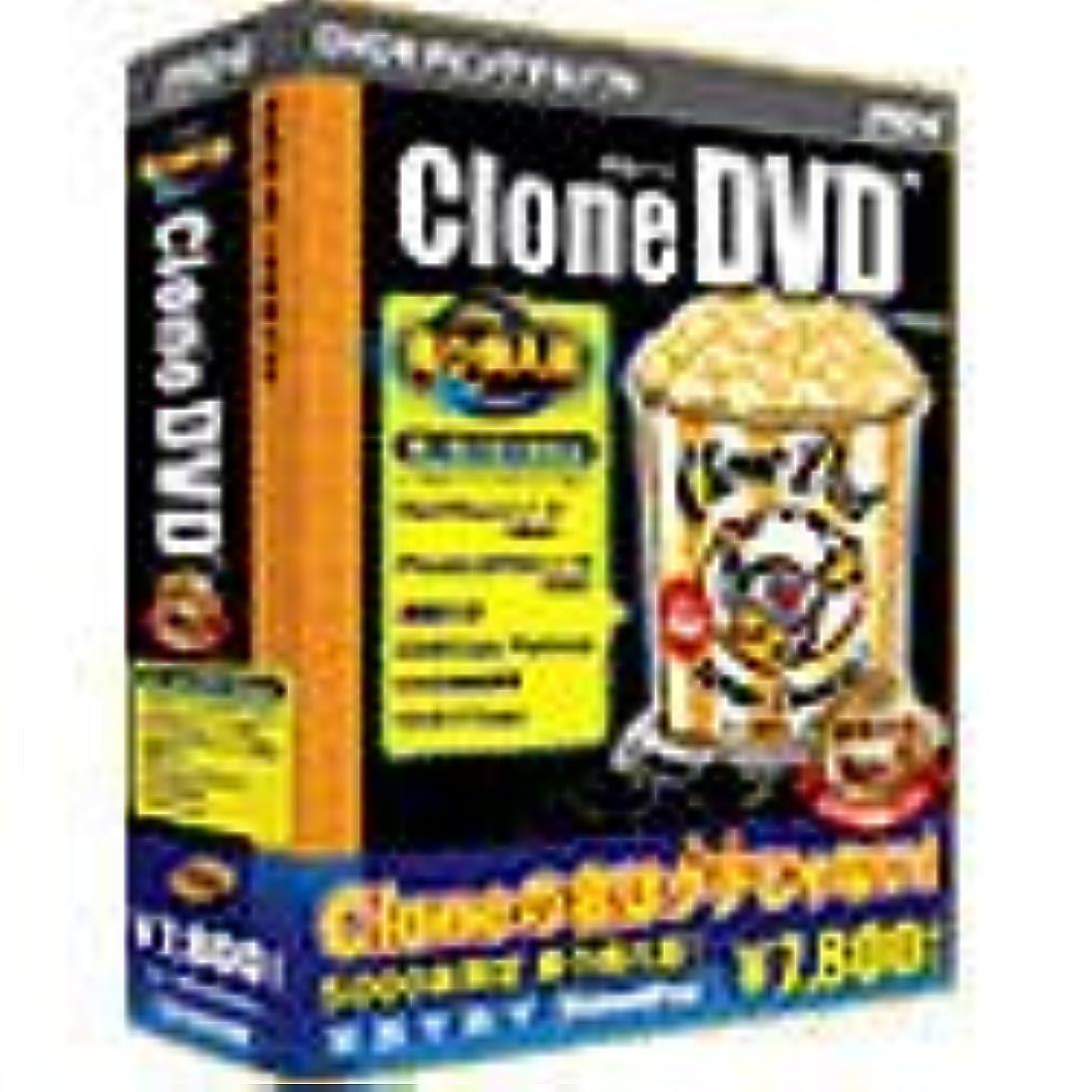ミュージカルカップル脅威CloneDVD for Windows 乗り換え版