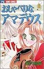 おしゃべりなアマデウス 8 (フラワーコミックス)