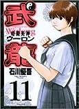 格闘美神武龍 11 (ヤングサンデーコミックス)