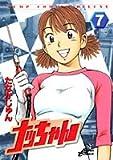 ナッちゃん 7 (ジャンプコミックスデラックス)