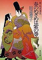 春のめざめは紫の巻—新・私本源氏 (集英社文庫)