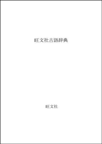 旺文社古語辞典の詳細を見る