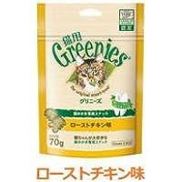 猫用グリニーズ・ローストチキン味(70g)×2袋【グリニーズキャット】