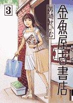 金魚屋古書店 3 (IKKI COMICS)の詳細を見る