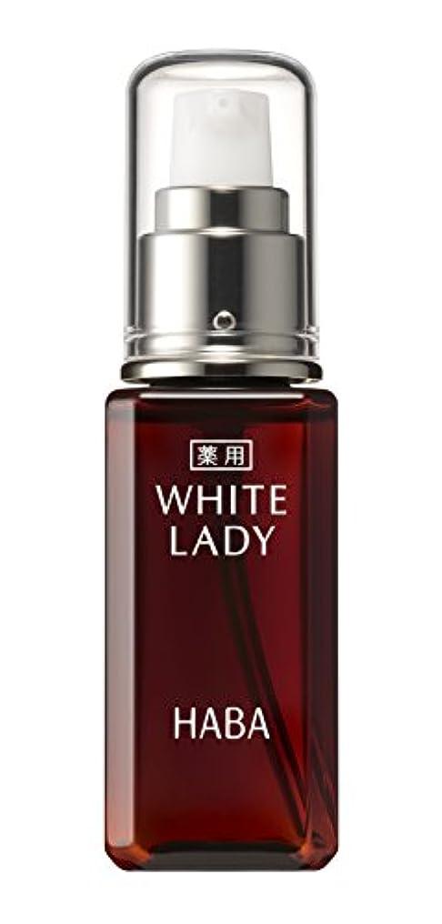 ルーム酸化物単語ハーバー 薬用ホワイトレディ60ml