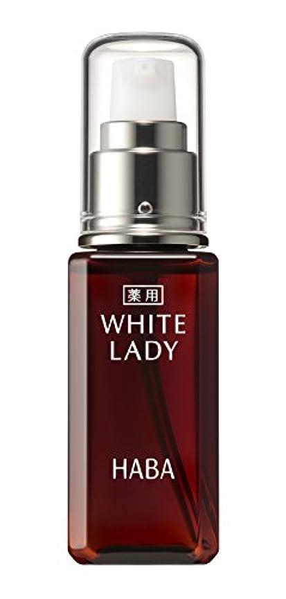 ハーバー 薬用ホワイトレディ60ml