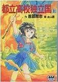 都立高校独立国〈上〉 (アニメージュ文庫)