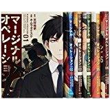 マージナル・オペレーション コミック 1-7巻セット (アフタヌーンKC)