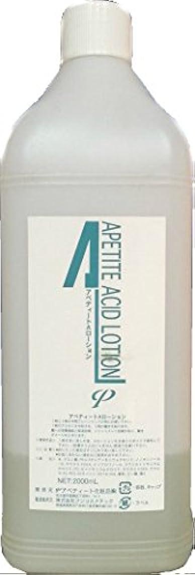 比類のない薬を飲む講堂アペティート A ローション 2000ml【アルカリ中和剤】