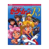 決定版 美少女戦士セーラームーンR (テレビマガジンデラックス)