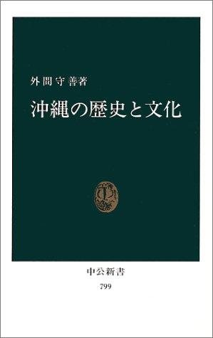 沖縄の歴史と文化 (中公新書)の詳細を見る