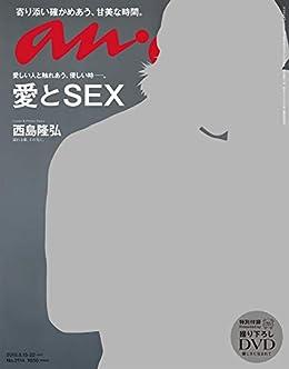 anan(アンアン) 2018年08月22日号 No.2114 [愛とSEX] [雑誌]