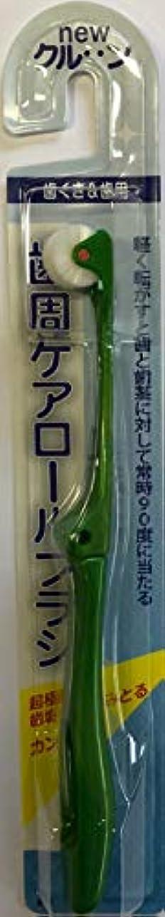 刈る強制的いろいろNewクルン プレミアム(グリーン)緑