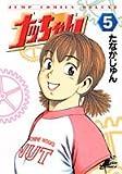ナッちゃん 5 (ジャンプコミックスデラックス)